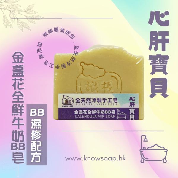 全天然 100%冷制 手工皂:KNOWSOAP 識梘 心肝寶貝 金盞花全鮮牛奶BB皂 BB濕疹配方