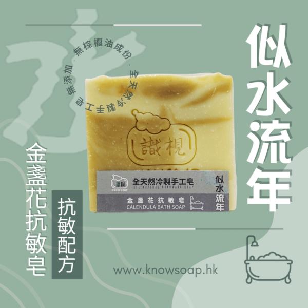 似水流年:金盞花抗敏皂
