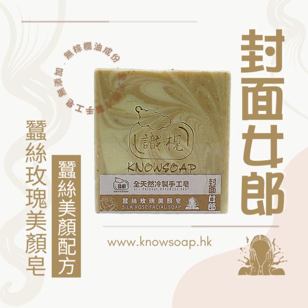 封面女郎:蠶絲玫瑰美顏皂