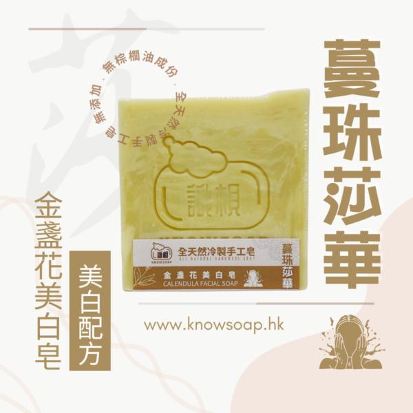 全天然 100%冷制 手工皂:KNOWSOAP 識梘 蔓珠莎華 金盞花美白皂 美白配方