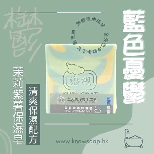 藍色憂鬱:茉莉紫薯保濕皂